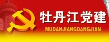 牡丹江党建网