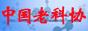 中国老科协