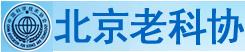 北京老科协